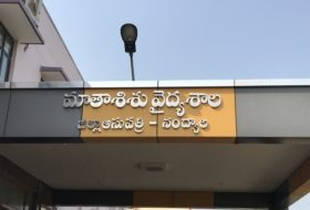 Government Hospital in Nandyal, India